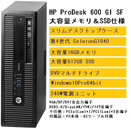 ProDesk 600 G1 SFF   (16GB / 新品512GB SSD / Windows10Pro64bit) /中古