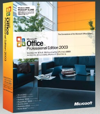 Office Professional Edition 2003 日本語版