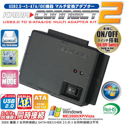 KAMA CONNECT 2 (SCUPS-2000)